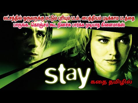 Stay 2005 movie review in tamil |Hollywood movie & story explained in tamil| Dubz Tamizh