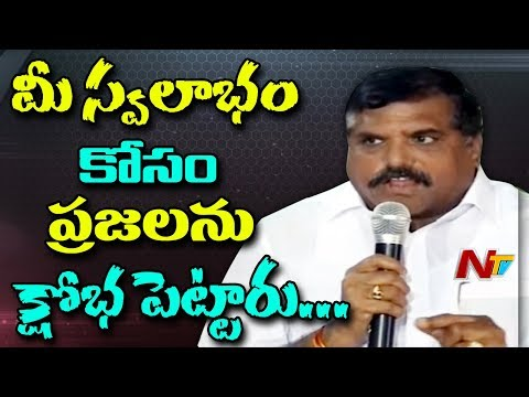 Botsa Satyanarayana Press Meet || Comments on Chandrababu Naidu