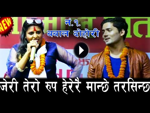 (Babita baniya Jeri & shankar ''चोरको सन्तान भनेउ भने सबले चिन्छन् गांउमा'' || New Live Dohori HD - Duration: 18 minutes.)