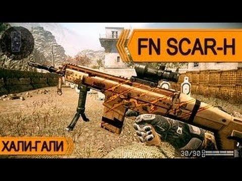 Warface Оружие   Обзор Коронной FN SCAR H ELITE)