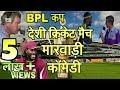 देशी क्रिकेट मैच मारवाड़ी काॅमेडी । Desi Cricket Marwadi Comedy । fun with singh