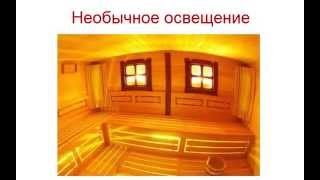 Освещение и электрика в бане