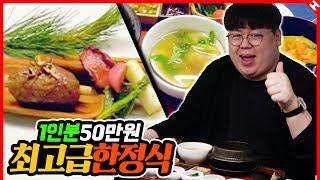 Video [TesterHoon] Best Korean Food Course in Korea, 500K won per head MP3, 3GP, MP4, WEBM, AVI, FLV Agustus 2018
