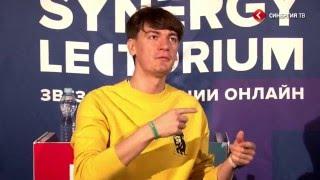 Download Lagu Александр Гудков Synergy Lectorium полная версия Университет СИНЕРГИЯ Mp3