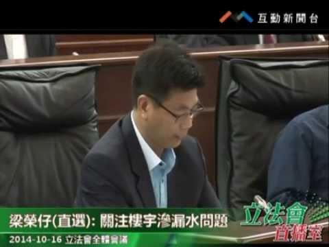 梁榮仔 立法會全體會議 20141016