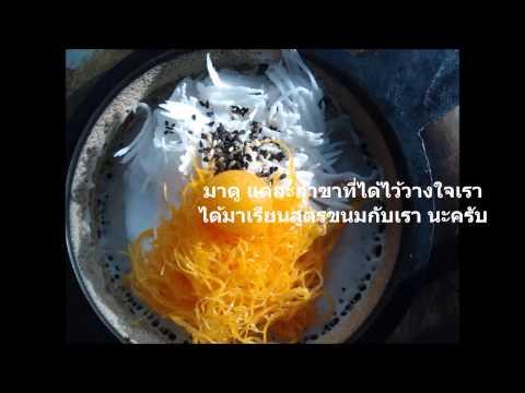 ขนมถังทอง - รับสอนทำขนมถังทอง(สูตรแป้งไม่เหม็น กรอบนอก นุ่มใน)เรารับสอนทั่วประเทศ...