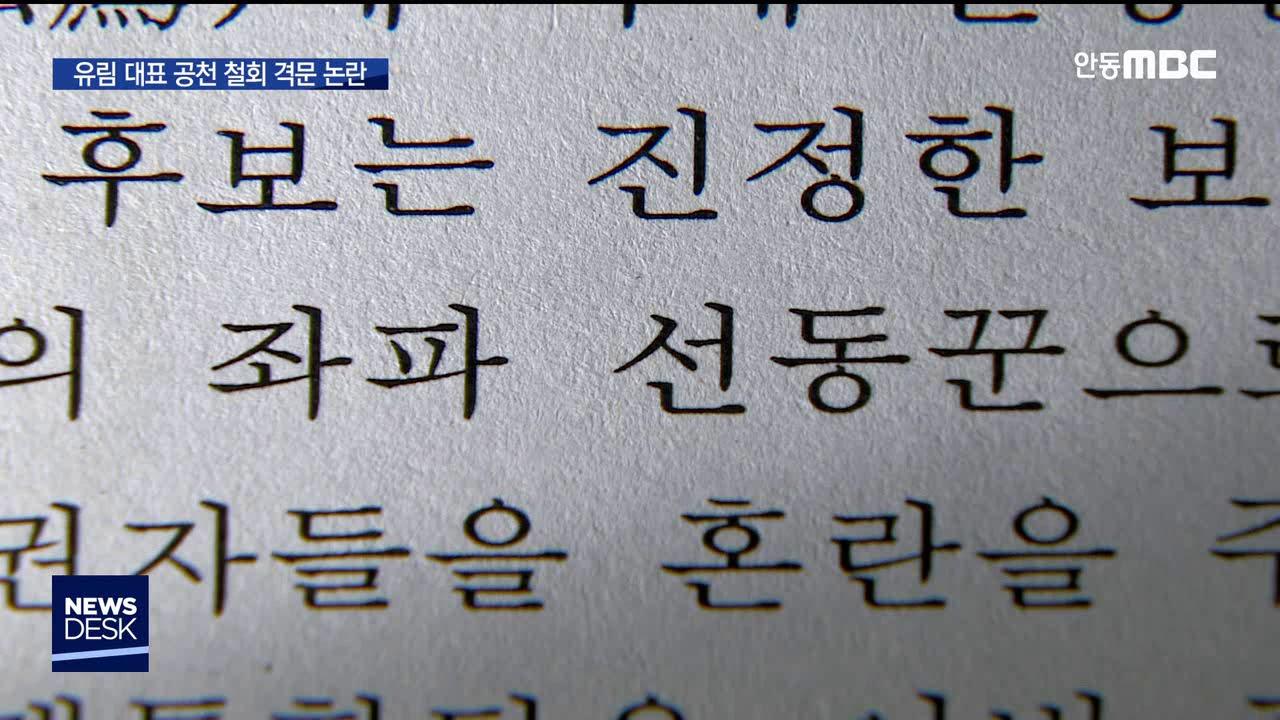 R)안동예천 공천 철회 유림 격문 논란