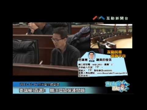 麥瑞權20131216立法會議