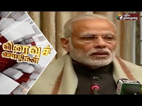Speed-News-28-11-2016-Puthiyathalaimurai-TV