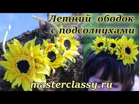 Как сделать ободок с цветами? Красивый летний ободок с подсолнухами: видео урок