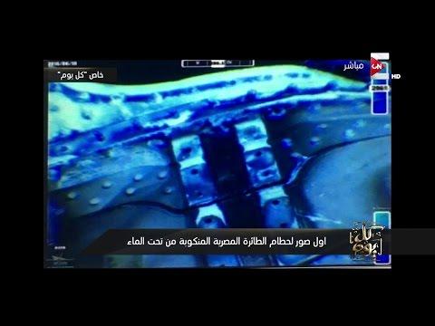 كل-يوم--أول-صور-لحطام-الطائرة-المصرية-المنكوبة-من-تحت-الماء