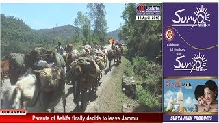 Video Parents of Ashifa finally decides to leave Jammu MP3, 3GP, MP4, WEBM, AVI, FLV April 2018