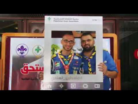 لقطات من احتفال فلسطين تستحق ، إعداد مفوضية غزة الكشفية