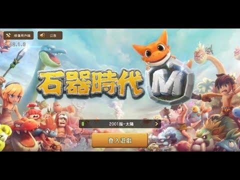 《石器時代M》手機遊戲玩法與攻略教學!