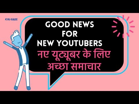 Youtube Latest Update. Naye Youtubers Aor Chote Channels Ke Kiye Achhi News. Hindi Video