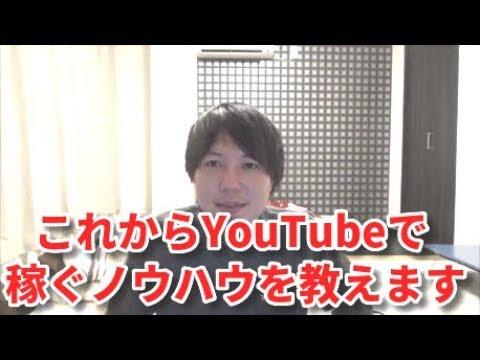 【必見】これからYouTubeで稼ぐノウハウを大公開します!