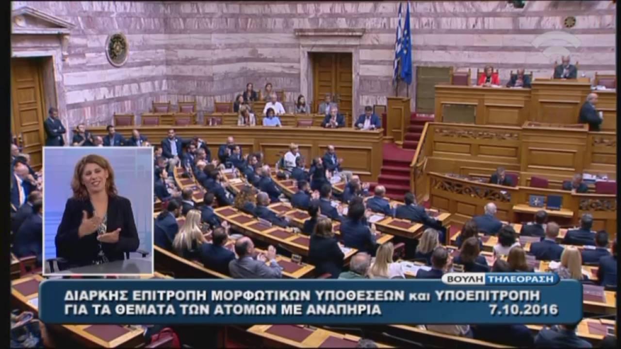 Η Βουλή τιμά τους Έλληνες αθλητές που συμμετείχαν στους Παραολυμπ. Αγώνες του Ρίο 2016(07/10/2016)