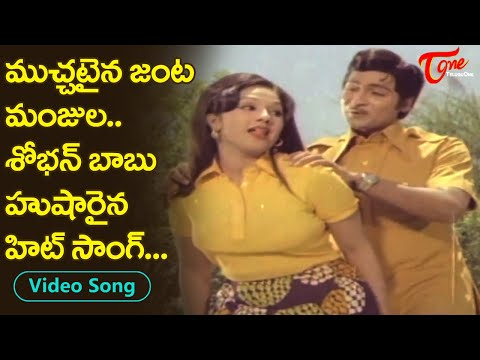 Cute Actress Manjula, Shoban Babu | Most Eligible pair Melody Song | Old Telugu Songs