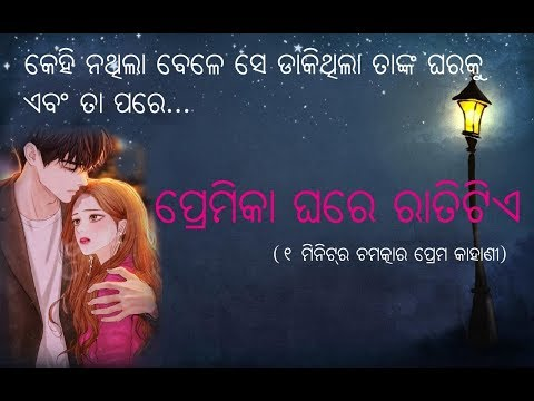 Video Premika ghare rati tiye II Jibana ra Kete Ranga with RJ Sangram II download in MP3, 3GP, MP4, WEBM, AVI, FLV January 2017