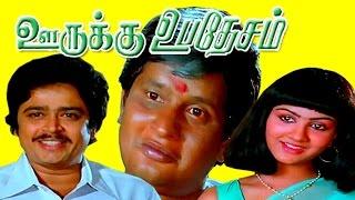 Video Oorukku Upadhesam | Visu,S.Ve.Sekar, Oorvasi | Tamil Full Comedy Movie | Official Upload MP3, 3GP, MP4, WEBM, AVI, FLV Maret 2019