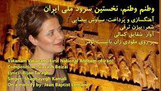 وطنم وطنم (شقايق كمالی) نخستین سرود ملی ایران
