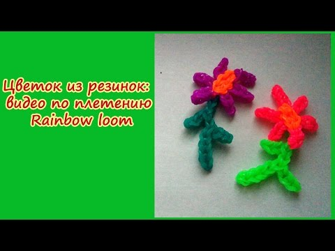 Как сделать брелок из резинок цветок - Urbiznes.ru