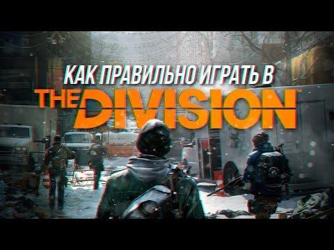 Как правильно играть в Tom Clancy's The Division (видео)