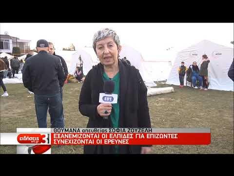 Εθνικό πένθος στην Αλβανία-Μάχη με τον χρόνο για την ανεύρεση επιζώντων | 27/11/19 | ΕΡΤ