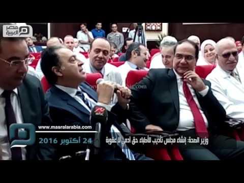 مصر العربية   وزير الصحة: إنشاء مجلس تأديب للأطباء حق آدمي لا عقوبة