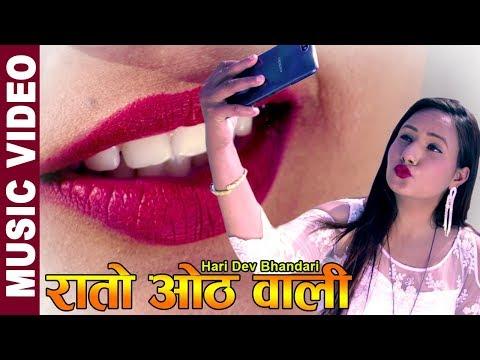 (Rato Otha Wali - Hari Dev Bhandari Ft. Youma Bhandari | New Nepali Song 2019/2075 - Duration: 4 minutes, 48 seconds.)