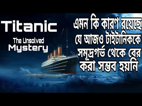 Titanic Documentary  | Why Titanic Has't Recovered | টাইটানিক কে কেন সমুদ্রগর্ভ থেকে বের করা হয় নি |