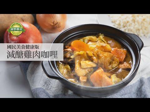 【綠野農莊 快好123】 – 減醣雞肉咖哩 / 土雞肉料理