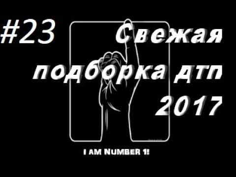 Подборка ДТП за АВГУСТ 13.08.2017 ДОРОЖНЫЕ ВОЙНЫ (видео)