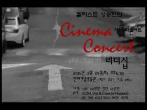 첼리스트 성승한의 시네마콘서트 1주년 기념콘서트 '리더십' Trailer