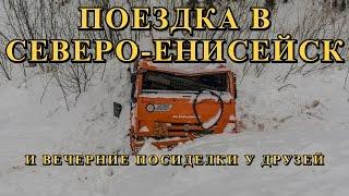 Дневник грузчика (25-ая серия): Дорога Красноярск - Северо Енисейск и когтеточка