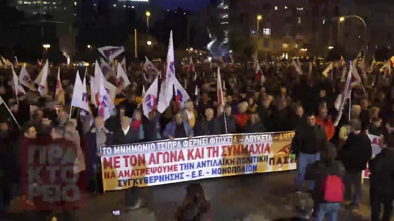 Συλλαλητήριο  του  ΠΑΜΕ  έξω από το ξενοδοχείο Hilton