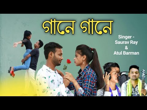 Gane gane //A New kochrajbonshi video Song by Saurav Roy&Atul barman //2020//SRD Music