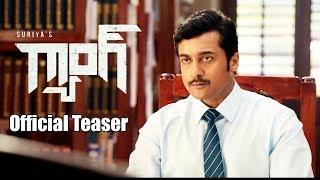 Video Surya's gang Official Telugu teaser | Suriya | Anirudh | Keerthy Suresh | TFCCLIVE MP3, 3GP, MP4, WEBM, AVI, FLV April 2018