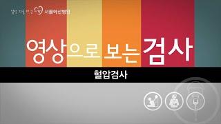 혈압검사 미리보기