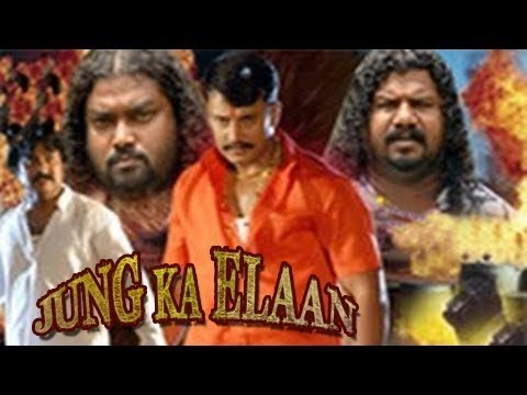 Jung Ka Elaan│Mandya Kannada Film│Full Movie│Darshan, Rakshita
