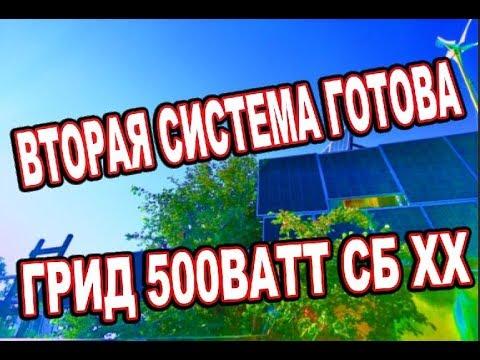 Вторая солнечная электростанция Теперь к 500 вольтовому гриду подключено ХХ солнечных панелей - DomaVideo.Ru