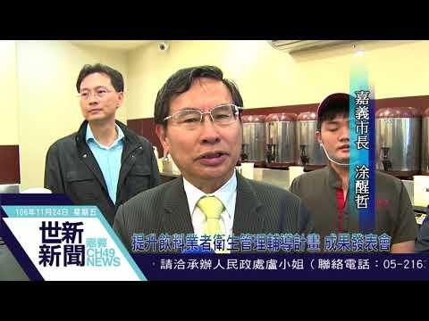 106.11.24-世新新聞 提升飲料業者衛生管理輔導計畫 成果發表會
