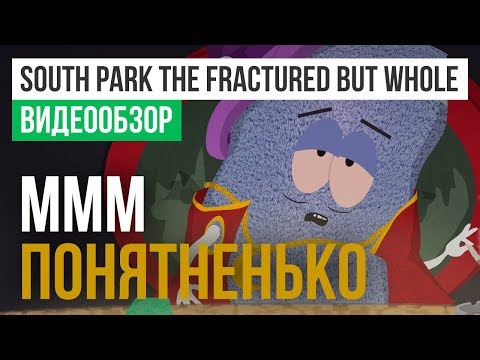 Обзор игры South Park: The Fractured but Whole