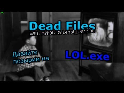 Смертельные файлы #1: LOL.exe (Lenat & Mrk0tA)