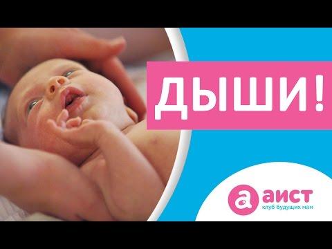 Причины асфиксии новорожденных. Профилактика-правильное дыхание при потугах