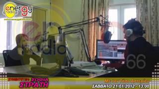 Η συνέντευξη που παραχώρησε η Σοφία Σρατή στο Ράδιο Energy 96.6 Fm και στον Τάσο Αστερίου, το Σάββατο 21 Ιανουαρίου 2012 (μέρος 1 από 2).