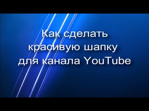 Оформление канала на YouTube. Как сделать шапку для Ютуба в Фотошопе CC. - Смотреть онлайн самые популярные топ видео YouTube -