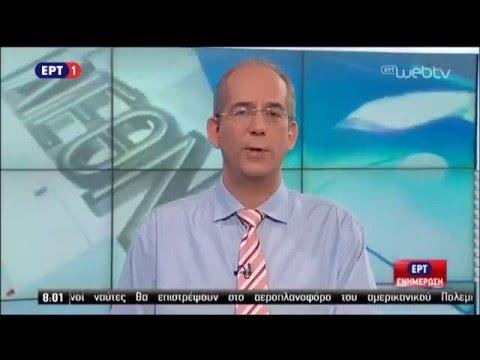 Σύντομο δελτίο ειδήσεων 08:00 από την ΕΡΤ1 – 13/01/2016