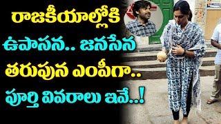 Upasana To Contest On Janasena Ticket..!!   Janasena Party
