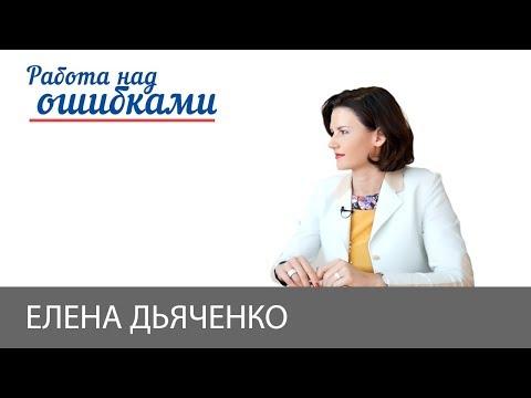 Елена Дьяченко и Дмитрий Джангиров \Работа над ошибками\ - DomaVideo.Ru